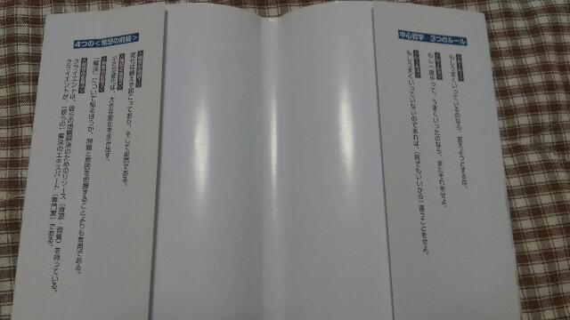 f:id:torukondo0705:20180215074653j:image