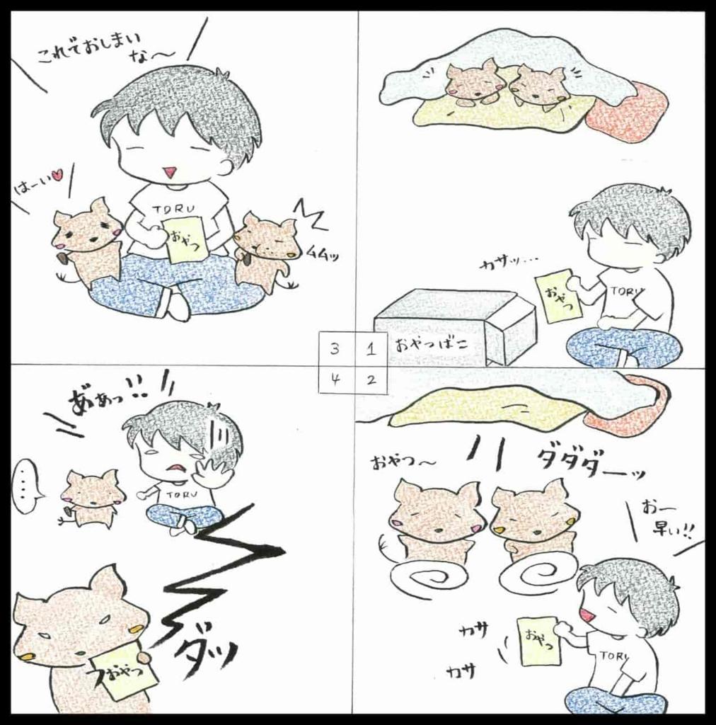 デグーはエン麦などが大好きです