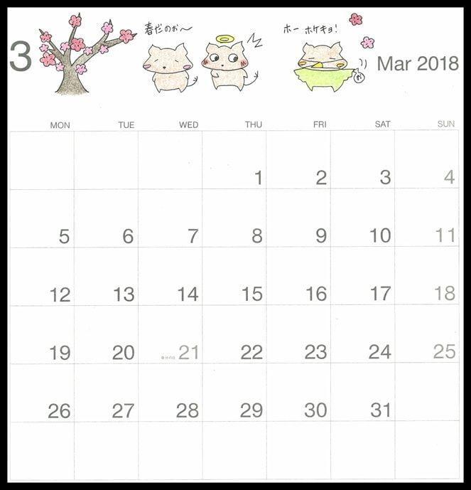 2018年3月のカレンダー