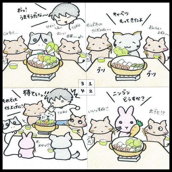 小動物の鍋パーティー