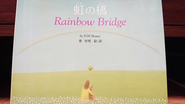ペットロスの絵本「虹の橋」