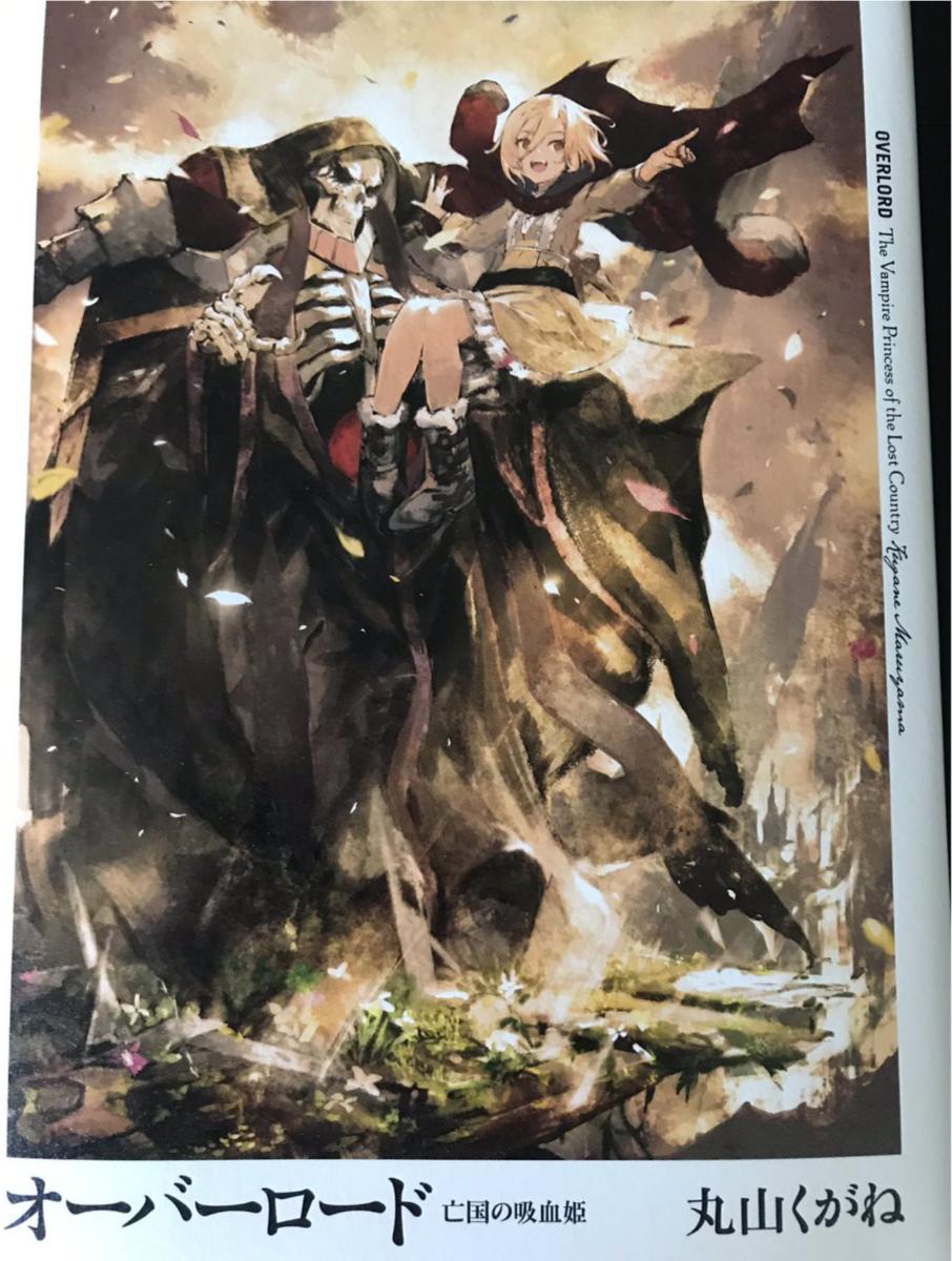 オーバーロード特典小説【亡国の吸血姫】