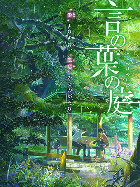 【映画】言の葉の庭