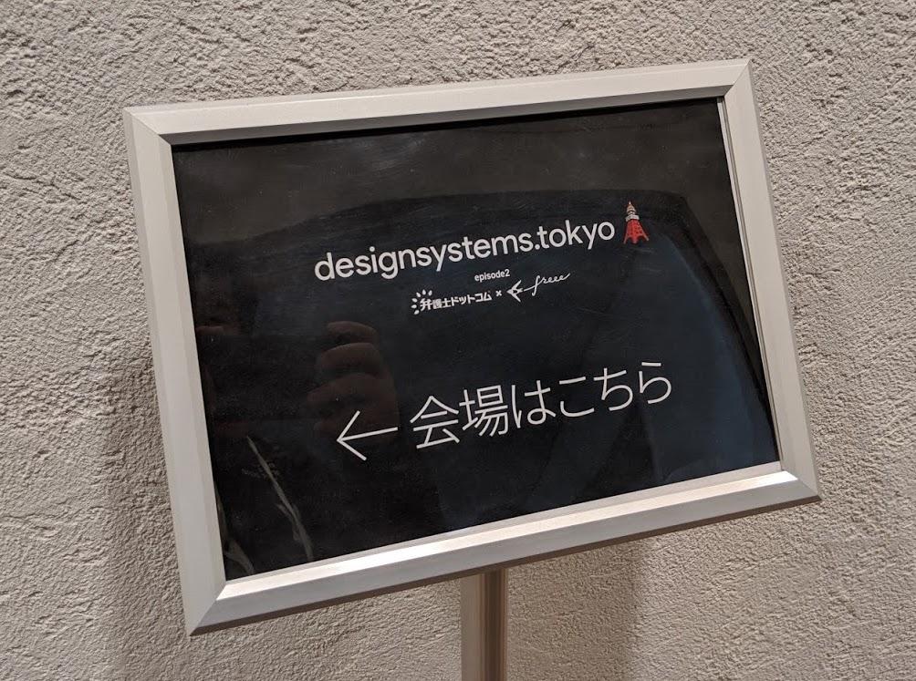 会場入り口に設置された看板