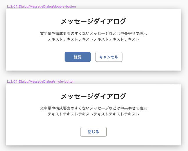 Lv2/04_Dialog/MessageDialog/single-button と Lv2/04_Dialog/MessageDialog/double-button という2つのSketchシンボル