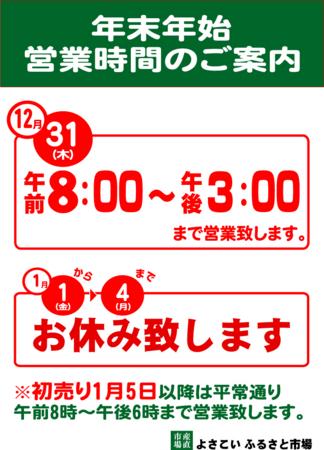 f:id:tosa-furusato:20151226094633j:image