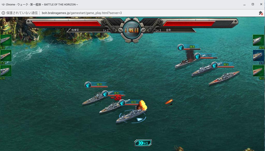 ゲーム第一艦隊スクリーンショット
