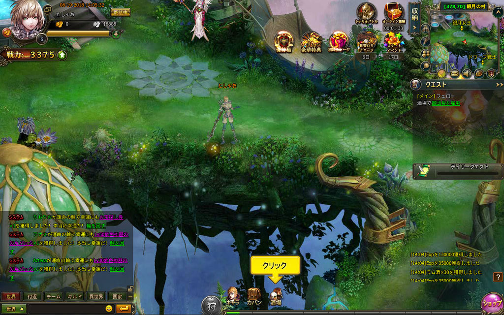ゲーム「アステリアの伝説」スクリーンショット2