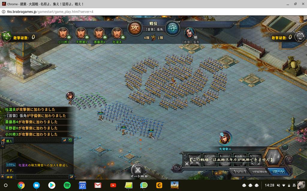 ゲーム「大国戦」スクリーンショット2