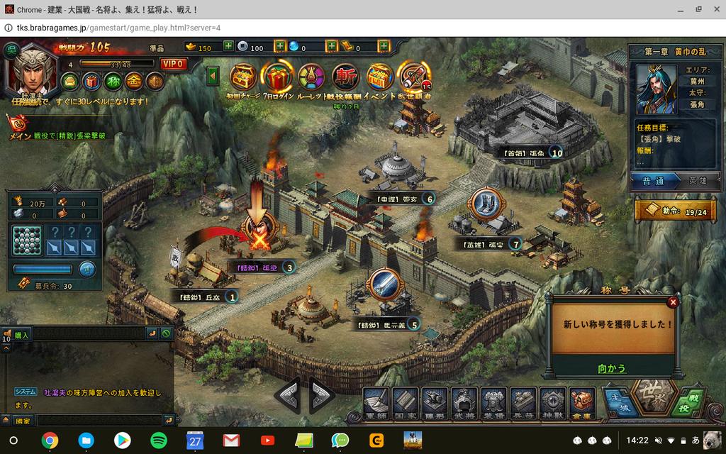 ゲーム「大国戦」スクリーンショット1