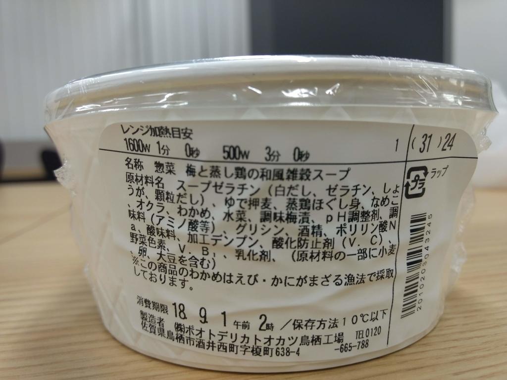 梅と蒸し鶏の和風雑穀スープの内容