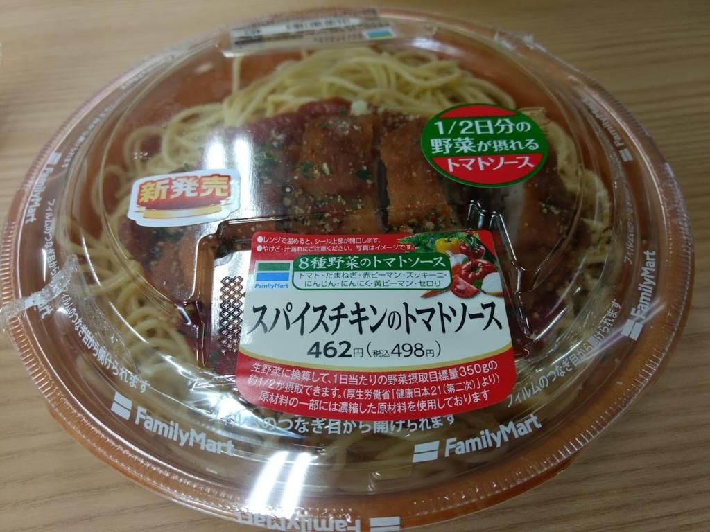 スパイスチキンのトマトソースパスタ