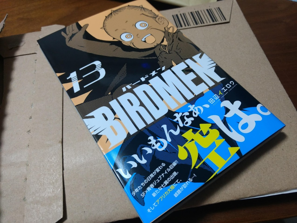 BIRDMEN13巻