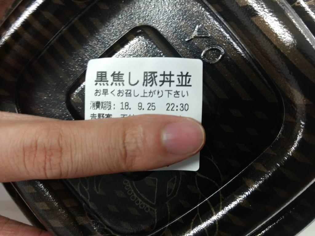 黒焦し豚丼なのか黒ダレ豚丼なのか