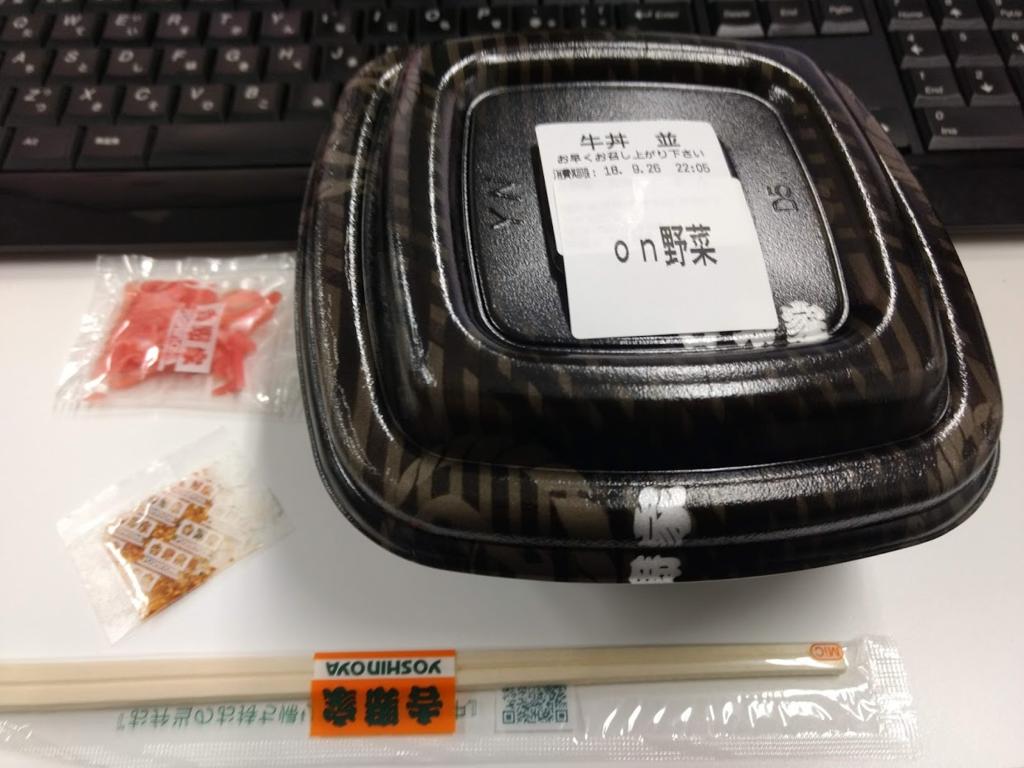 温野菜牛丼