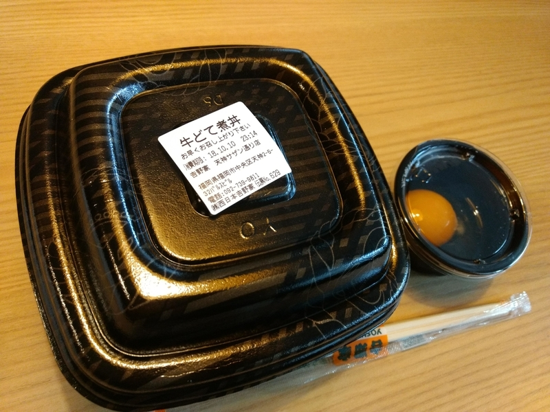 吉野家「牛どて煮丼」
