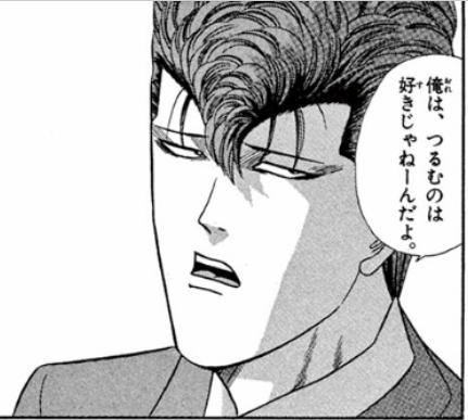 『今日から俺は!!』中野