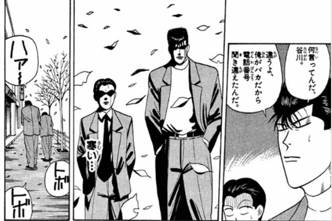 『今日から俺は!!』今井と谷川