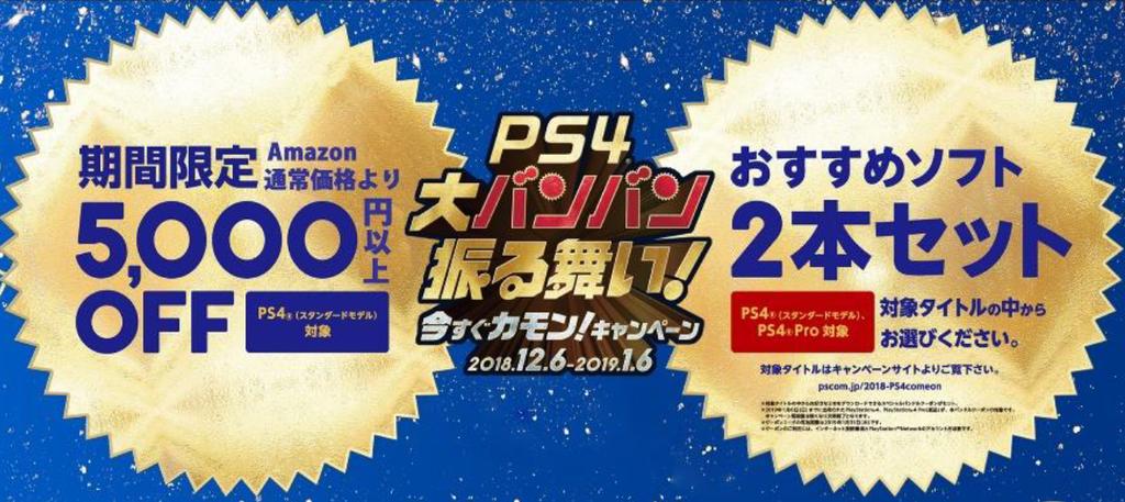 PS4が5000円OFF&おすすめソフト2本セット