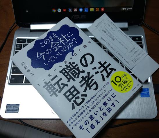 書籍「転職の思考法」の写真