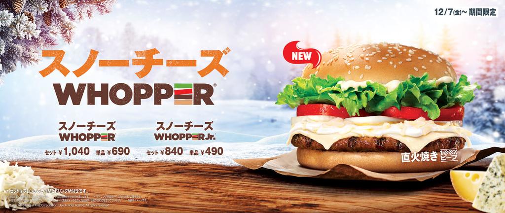 スノーチーズ WHOPPER