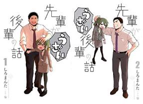 先輩がうざい後輩の話 既刊2巻