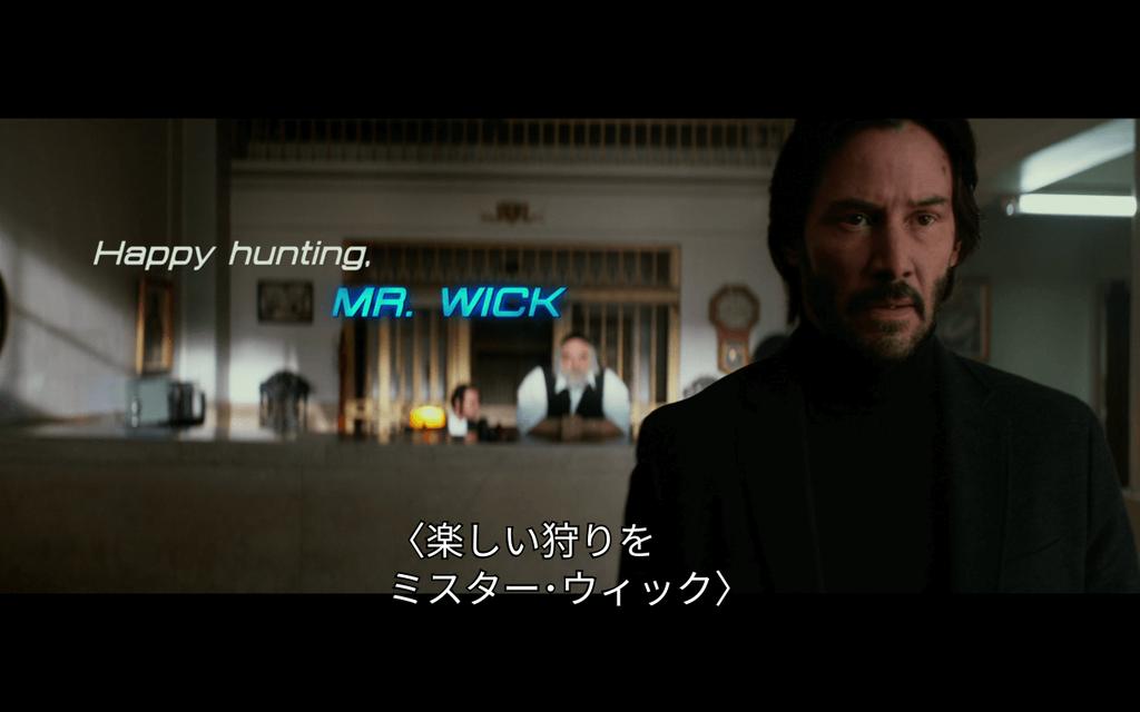 伝説の殺し屋ジョン・ウィック