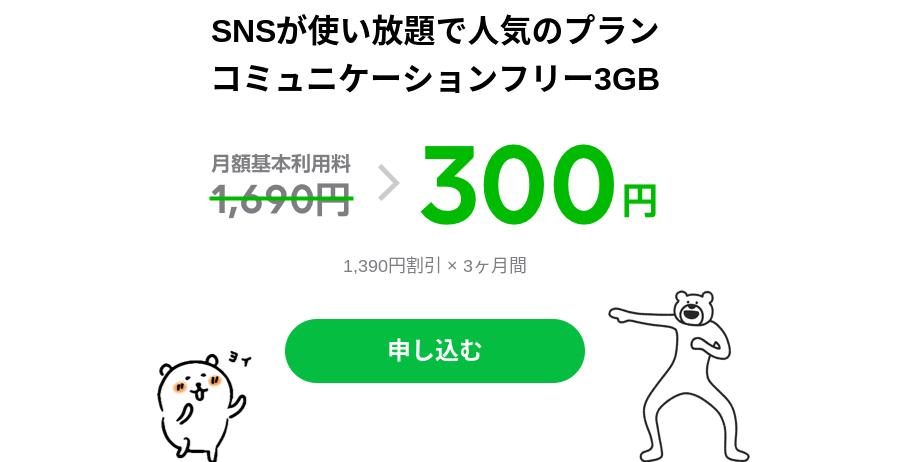 LINEモバイルの300円キャンペーン