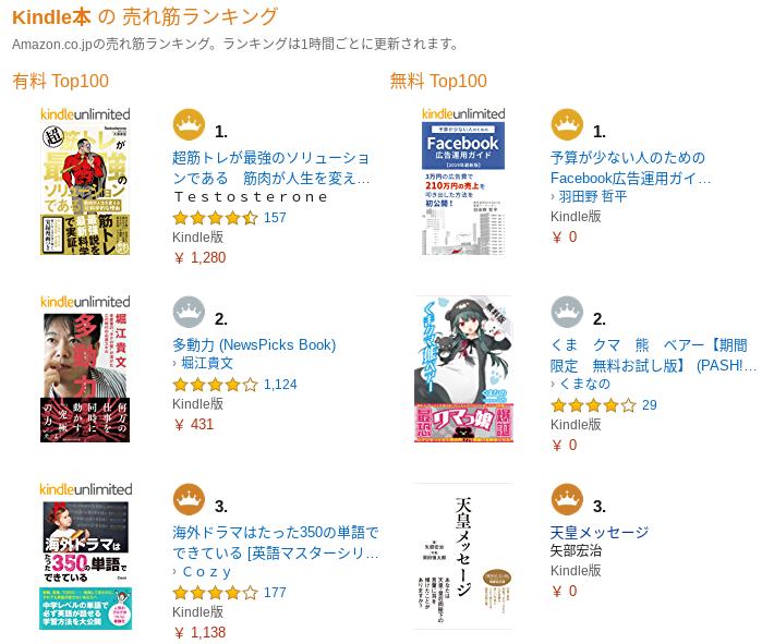 Kindle書籍売上ランキング