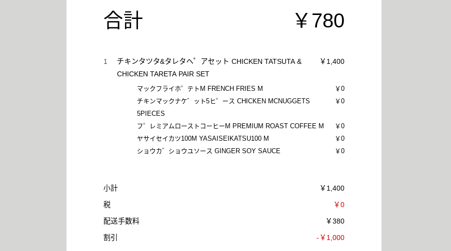 しめて780円