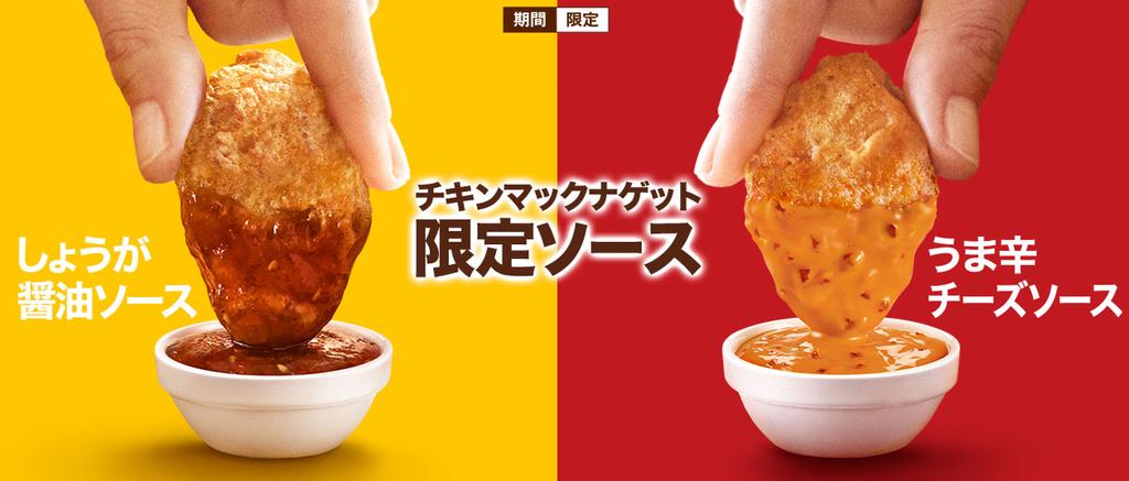 チキンマックナゲット限定ソース登場!