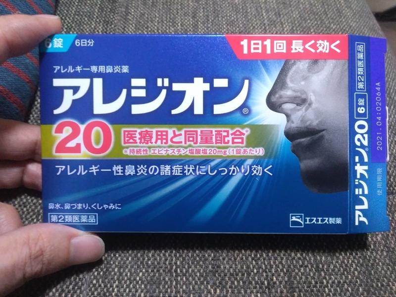 【第2類医薬品】アレジオン20