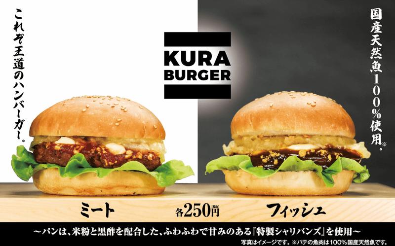 くら寿司のKURA BURGER