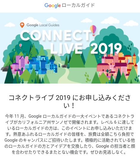 コネクトライブ 2019 にお申し込みください!