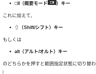 Chromebook範囲指定スクリーンショット