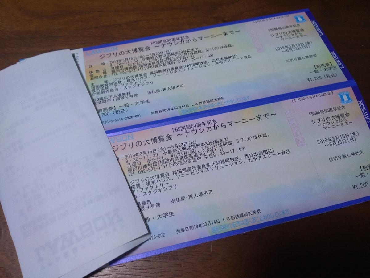 ジブリ大博覧会チケット