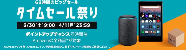 4月1日までAmazonタイムセール!