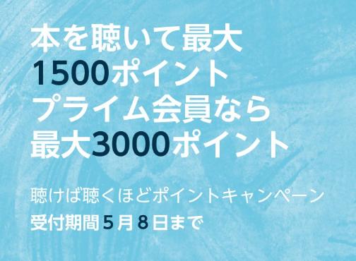 【Audible】最大3,000Amazonポイントをプレゼント