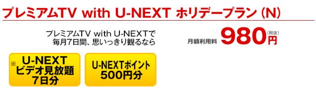 プレミアムTV with U-NEXT ホリデープラン(N)