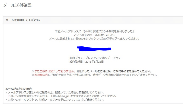 プレミアムTV with U-NEXT ホリデープラン(N)解約メール送付認画面