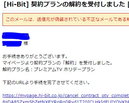 プレミアムTV with U-NEXT ホリデープラン(N)解約受付メール
