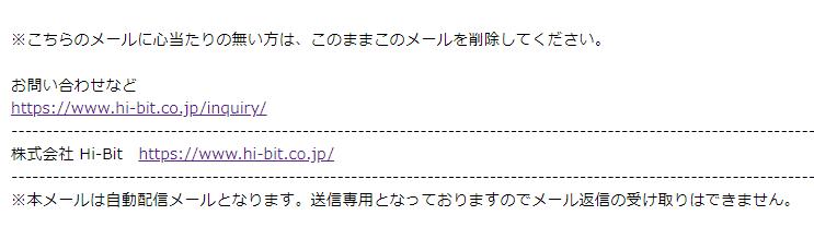 プレミアムTV Hi-Bit問い合わせURL