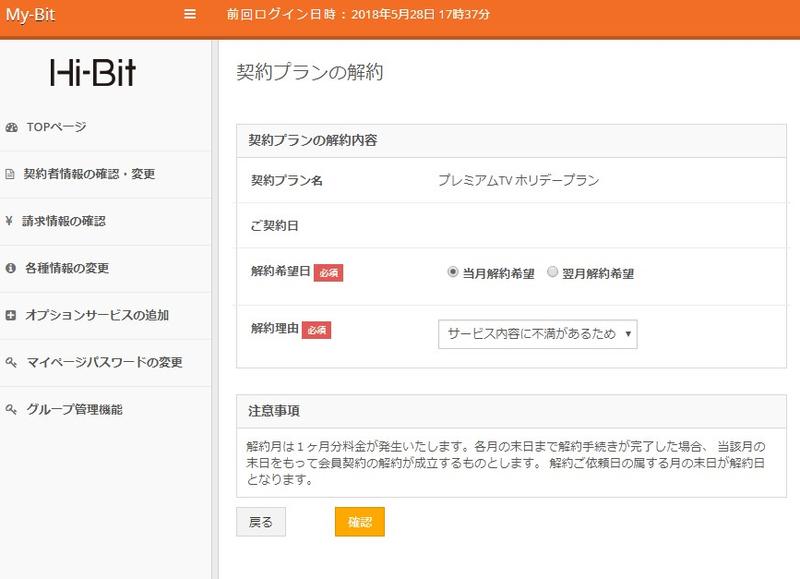 プレミアムTV with U-NEXT ホリデープラン(N)契約プラン解約