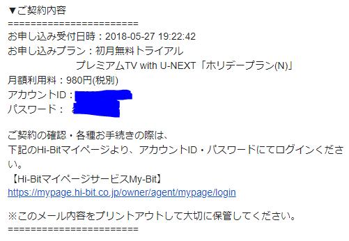 プレミアムTV with U-NEXT ホリデープラン(N)の契約内容