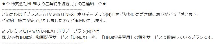 プレミアムTV with U-NEXT ホリデープラン(N)契約手続き後のメール