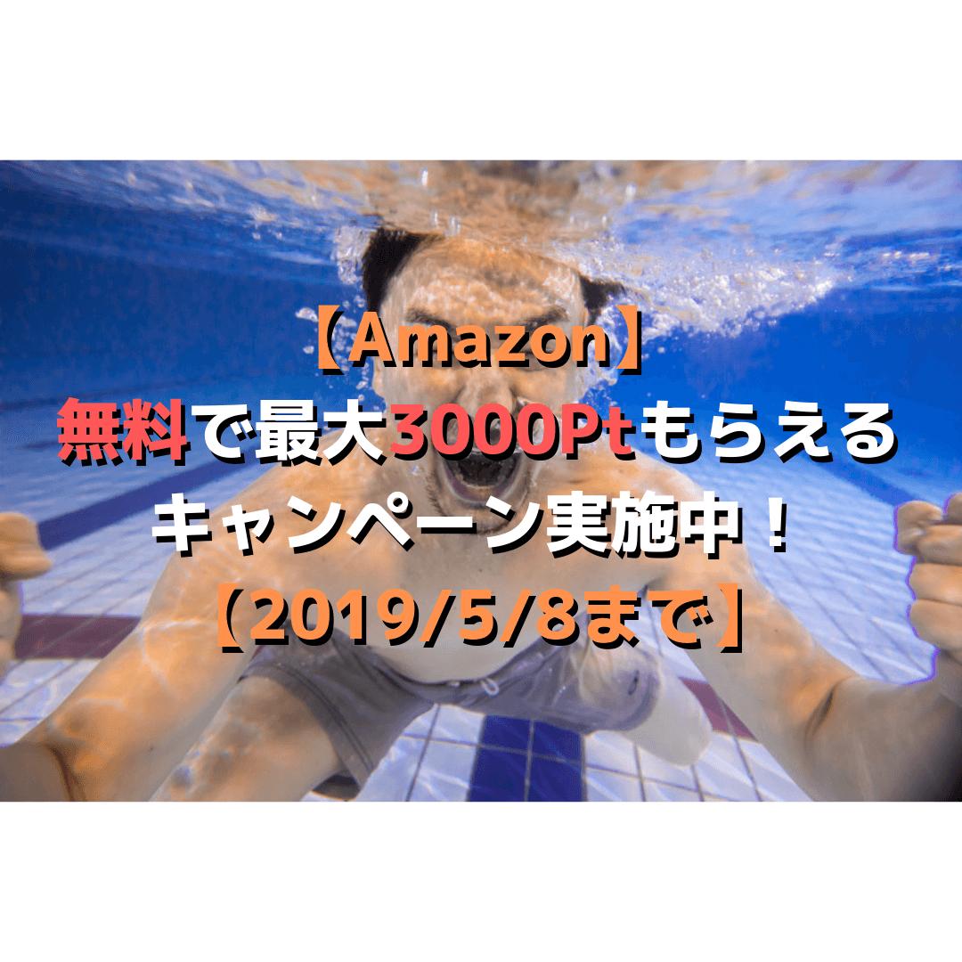 AmazonAudibleでお得なキャンペーン中!
