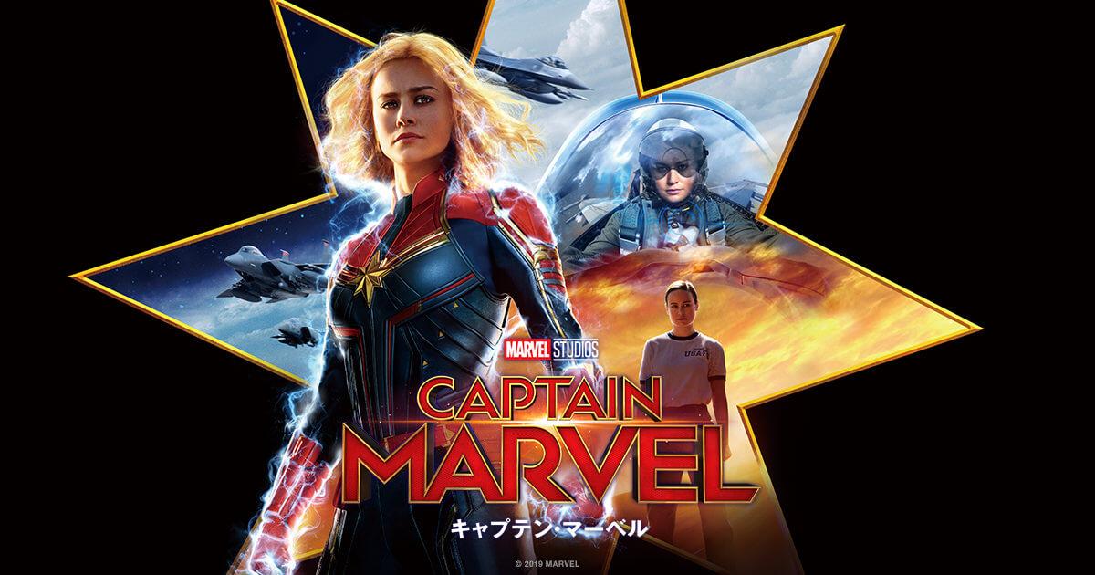 マーベルコミック版「キャプテン・マーベル」