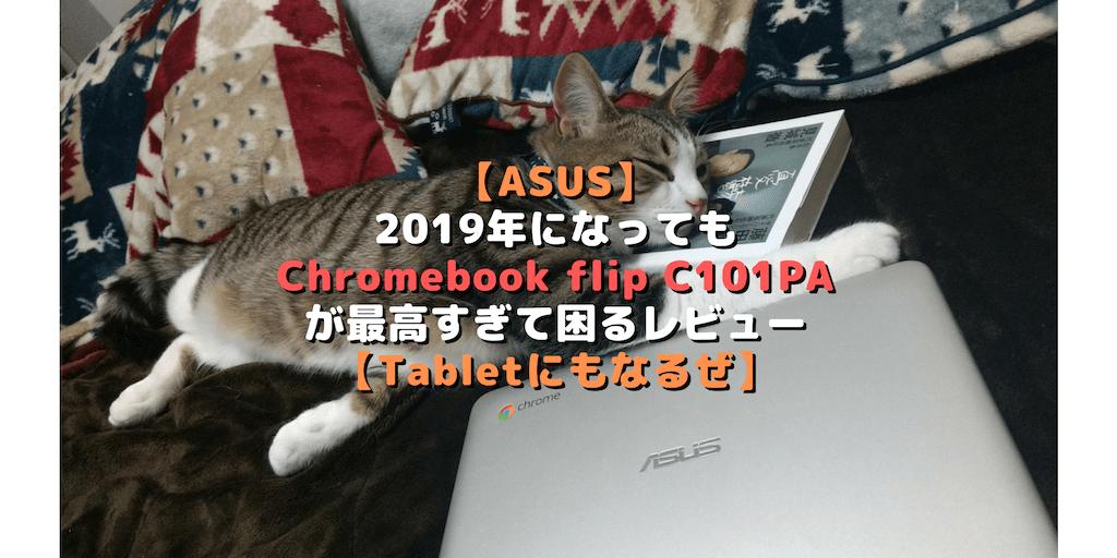 Chromebook flip C101PAが最高すぎて困る