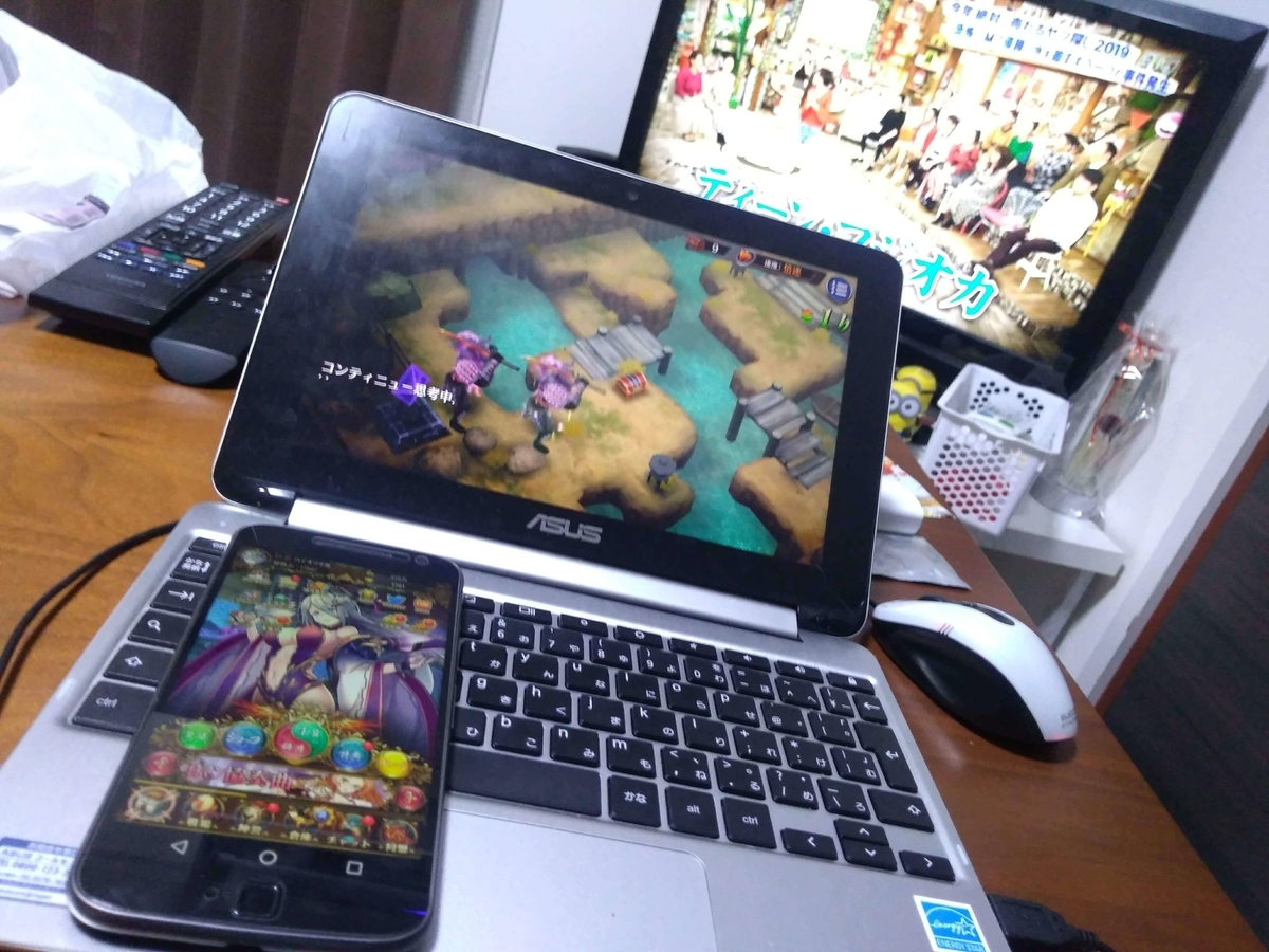 Androidアプリのゲームも出来るChromebook
