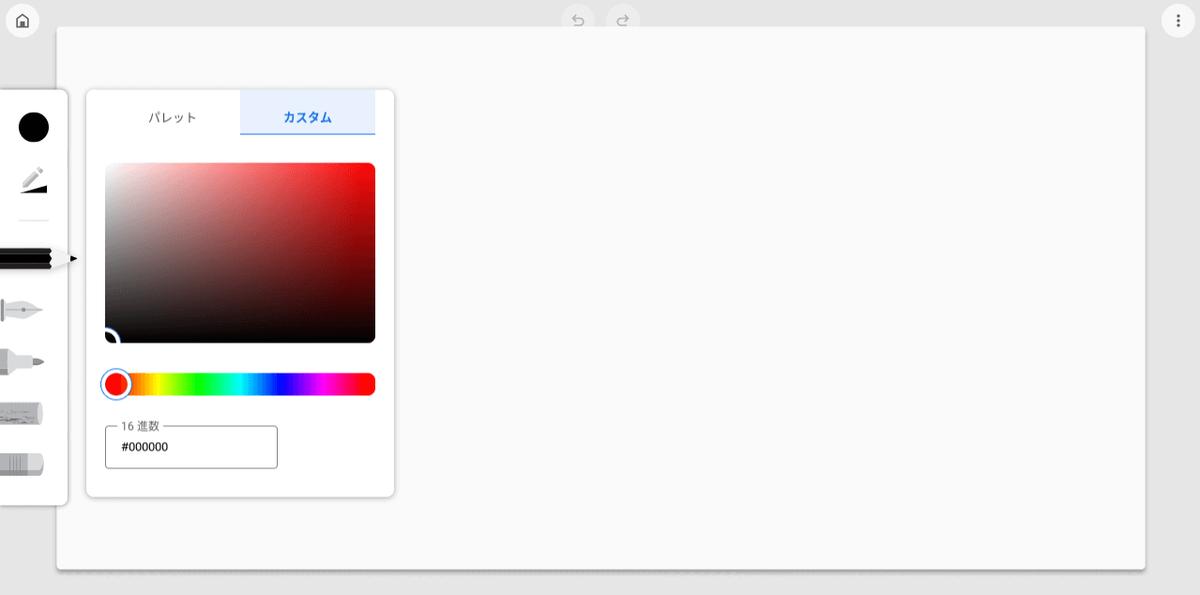 Chrome Canvasカスタムパレット